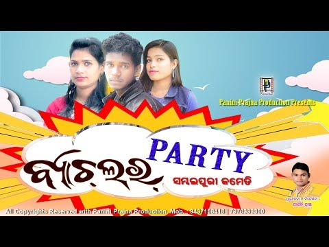 Buchlor Party // New Sambalpuri Comedy // PP Production