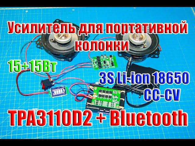 � Мини усилитель для портативной колонки TPA3110D2 c Bluetooth 15+15Вт + 3S Li-ion 18650