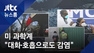 """전 세계 환자 100만 명…미 과학계 """"대화·호흡으로도 전염"""" / JTBC 뉴스룸"""