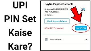 How To Set UPI PIN In Paytm Payments Bank   Paytm Me UPI PIN Kaise Set Kare