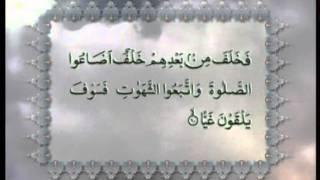 Surah Maryam (Chapter 19) with Urdu translation, Tilawat Holy Quran, Islam Ahmadiyya