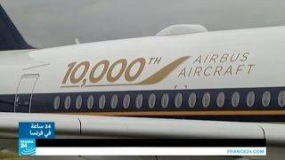 """فرنسا: """"إيرباص"""" تحتفل بإنتاجها الطائرة رقم 10 آلاف!"""
