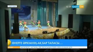 «Жұлдызай-2015» фестивалінің Павлодардағы іріктеу сынына 180-ге жуық бала келді