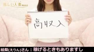 麗しい人妻 新宿本店のお店動画