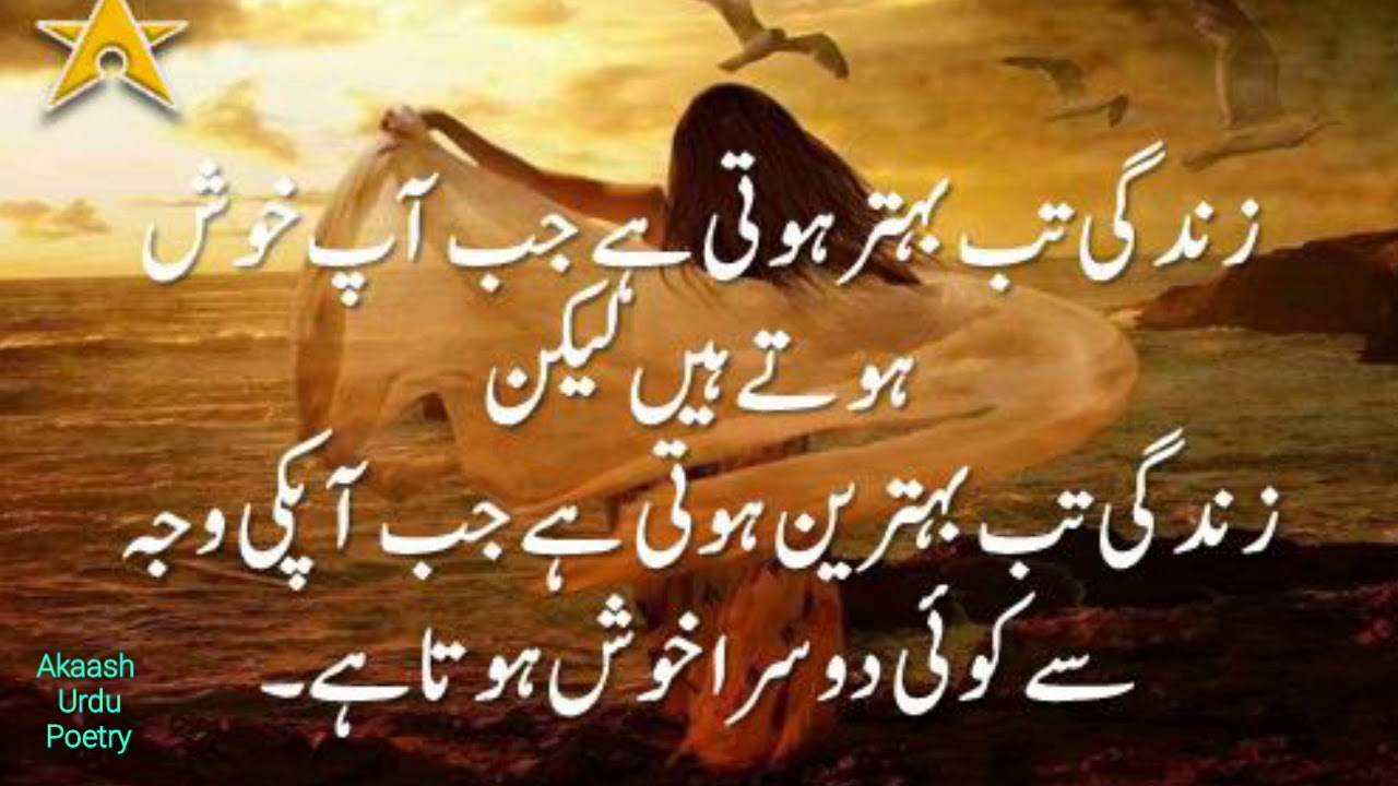 """Zindagi"" 
