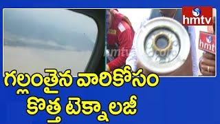 Boat Capsized in Godavari | Victim Location Camera | How it Wroks ? | hmtv Telugu News