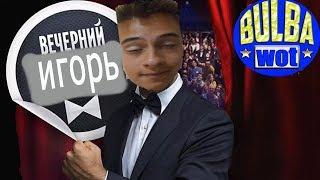 ВЕЧЕРНИЙ ЮМОР