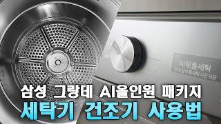 [4분요약] 그랑데 AI 올인원 패키지 (세탁기 건조기…
