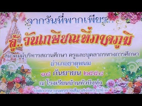 วันเกษียณที่ภาคภูมิ ผู้บริหารสถานศึกษา ครูและบุคลากรทางการศึกษา อำเภอธาตุพนม ปี 2558