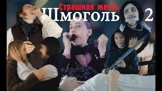 """Косплей-фильм """"Шмоголь 2: Страшная жесть"""" / гуроголь"""
