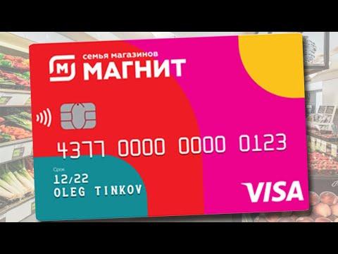 Кредитная карта Магнит от Тинькофф