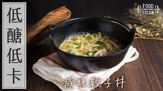 低醣×低卡×高蛋白 [減醣親子丼] | 食物練 Food Train