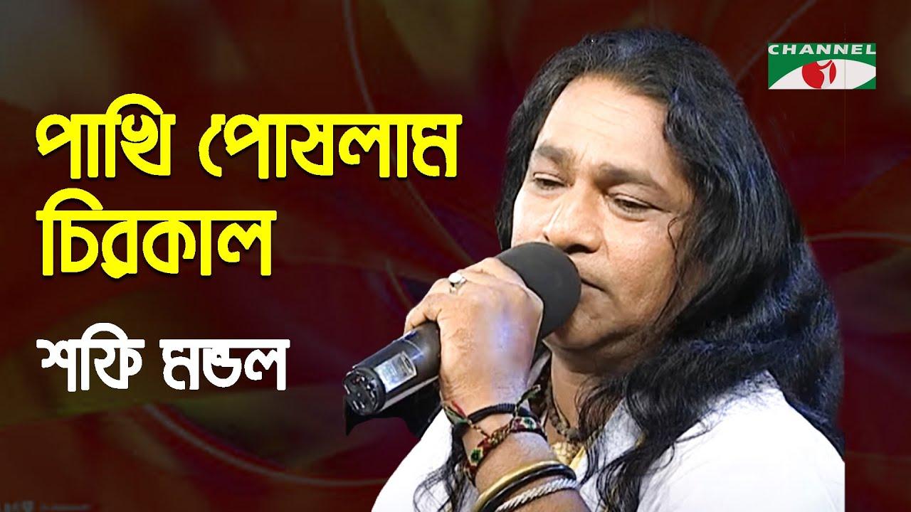 Pakhi Pushlam Chirokal | Walton Ghore Ghore | Shofi Mondol | Lalon Song | Sweet Song | Channel i