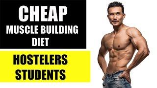 CHEAP MUSCLE BUILDING DIET-(स्टूडेंट्स एवं हॉस्टल के बच्चों के लिए डाइट प्लान)STUDENTS & HOSTELE