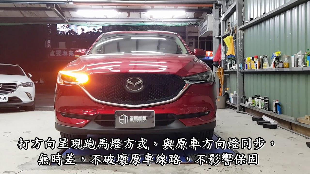[躍馬國際]CX-5流光方向燈