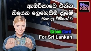 US Green Card for Sri Lankans