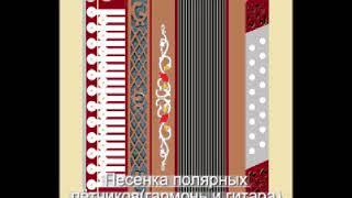 Песенка полярных лётчиков(гармонь и гитара)