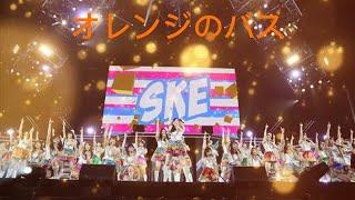 SKE48 オレンジのバス #SKE48