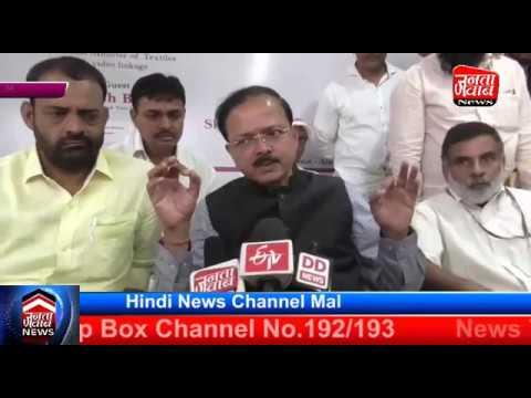 Textile Ministry Of India ki power Tex India Scheam launch 1.4.2017 MP Dr.subash Bhamre ke Malegaon