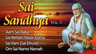 Sai Sandhya Vol: 1 | Sai Baba Songs by Anup Jalota | Sai Bhajans