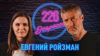 226 вопросов: Евгений Ройзман о случайном марафоне и тяжелом спортивном детстве