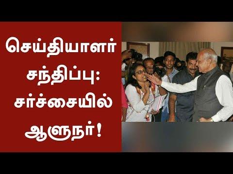 செய்தியாளர் சந்திப்பு: சர்ச்சையில் ஆளுநர்!   TN Governor gets caught in Controversy!   #Governor