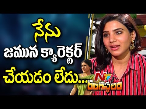 I am Not Playing Jamuna Role in Mahanati : Samantha || Special Interview || NTV