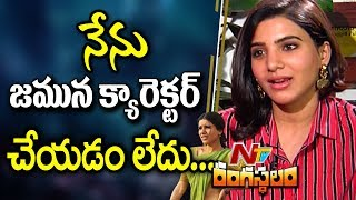 I am Not Playing Jamuna Role in Mahanati : Samantha    Special Interview    NTV