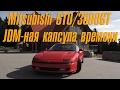 Mitsubishi GTO / 3000GT Twin Turbo JDM-??? ??????? ??????? [BMIRussian]