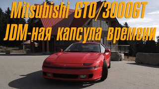 mitsubishi gto 3000gt twin turbo jdm ная капсула времени bmirussian