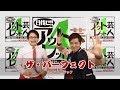 『目指せ!! アウトレット芸人4』#04「ザ・パーフェクト」(2017/5/24放送分)【チバ…