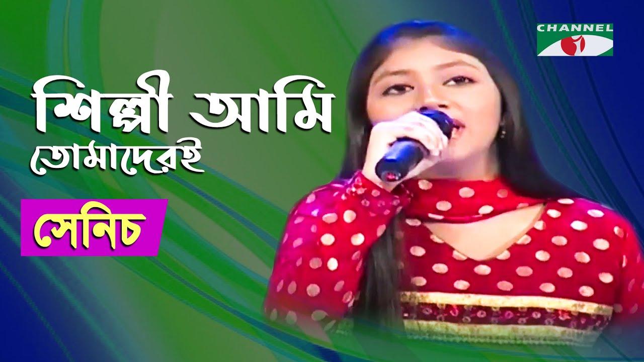 Shilpi Ami Tomaderi Gaan   Khude Gaanraj - 2009   Senich   Movie Song   Channel i   IAV