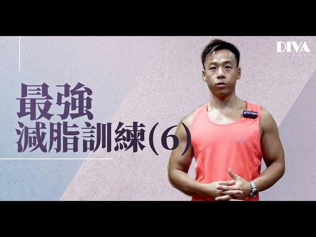 最強減脂訓練(6)