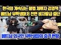 한국의 계속되는 불법 체류자 강격책//베트남 유학생마저 일부 비자 발급 중단//베트남 외국인 유학생들의 충격 현황