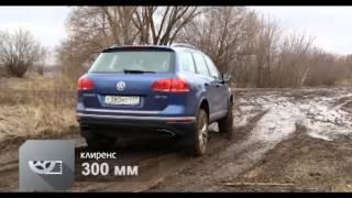 Наши тесты + - Volkswagen Touareg