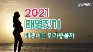 2021 태명짓기 소띠태명 배냇이름으로 뭐가좋을까