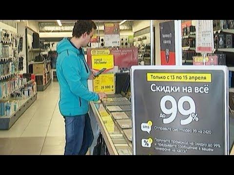 """Скидки в магазинах """"М.Видео"""""""