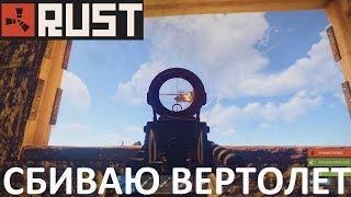 Rust Как сбить вертолет в соло.