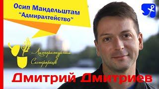 Дмитрий Дмитриев. Осип Мандельштам. Адмиралтейство