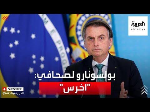 الرئيس البرازيلي لصحفي: اخرس  - نشر قبل 1 ساعة