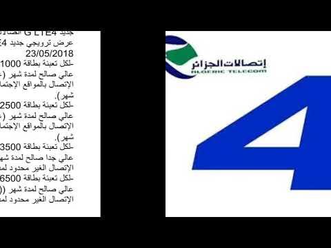 جديد 4G LTE اتصالات الجزائر 23/05/2018