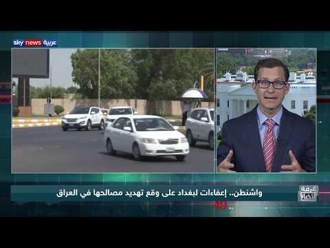 واشنطن.. إعفاءات لبغداد على وقع تهديد مصالحها في العراق  - نشر قبل 7 ساعة