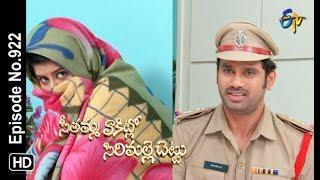 Seethamma Vakitlo Sirimalle Chettu   16th August 2018   Full Episode No 922   ETV Telugu