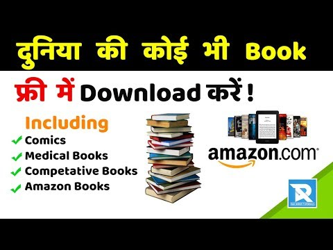 How To Download All Any Pdf Books For Free | Medical Books , Competative Exam Pdfs