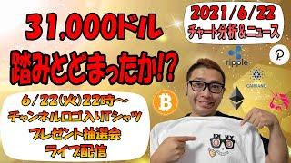 【仮想通貨ビットコイン&アルトコイン分析】31,000ドルで何とか踏みとどまったか!?戻り売りに警戒!!