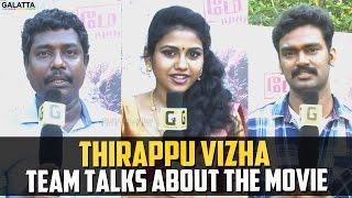 Thirappu Vizha team talks about the movie