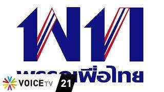The Daily Dose - คุณสมบัติผู้ซึ่งจะเป็นหัวหน้าพรรคเพื่อไทย
