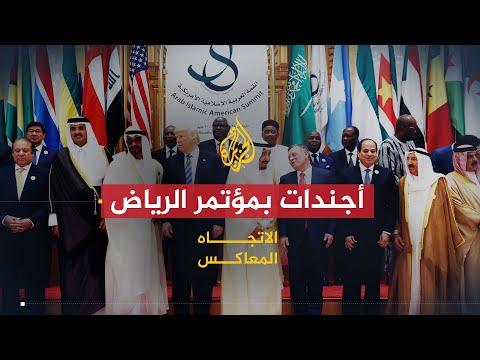 الاتجاه المعاكس- ماذا يحمل مؤتمر الرياض للشعب السوري؟  - نشر قبل 7 ساعة