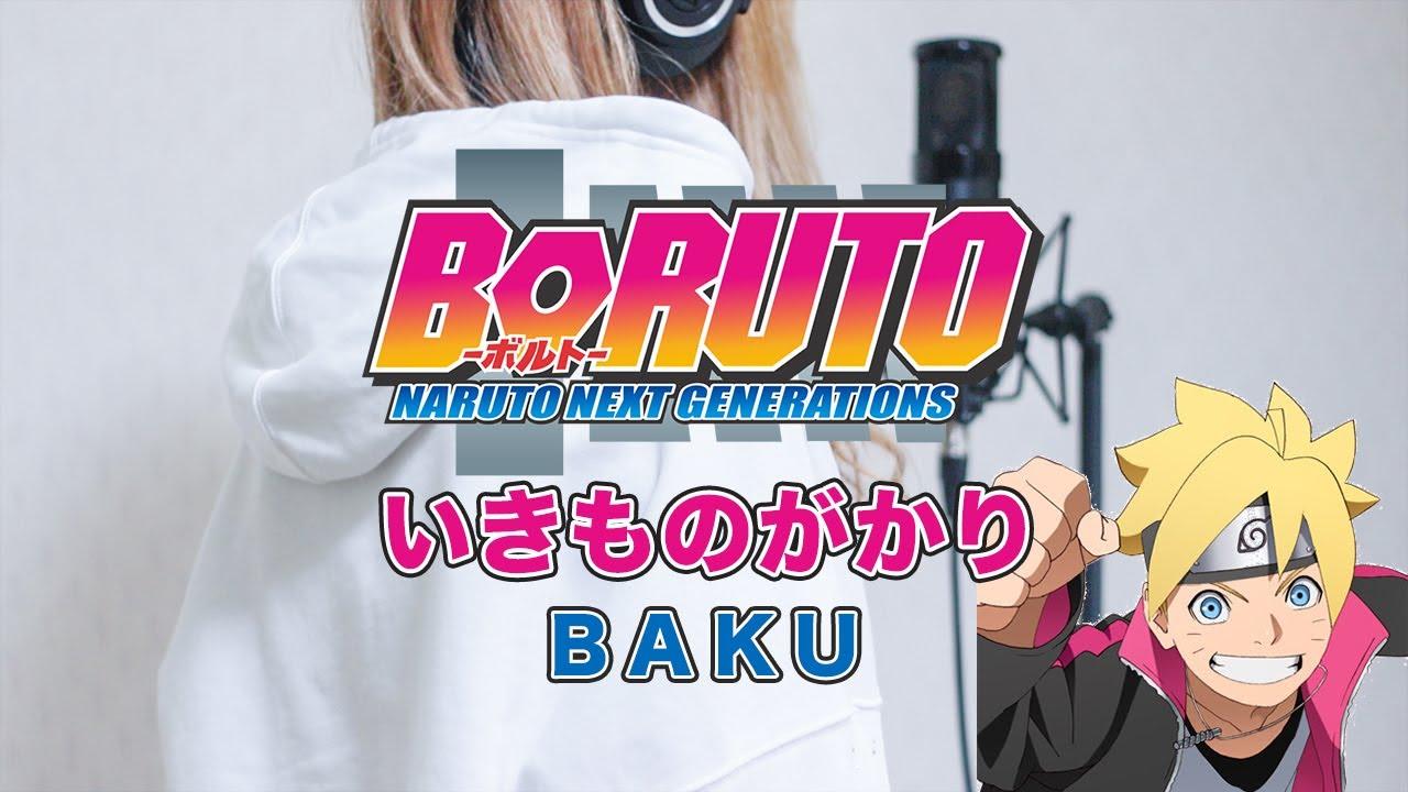 がかり baku いきもの