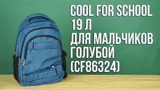 Розпакування Сool For School 43 x 30 x 15 см 19 л Для хлопчиків Блакитний CF86324